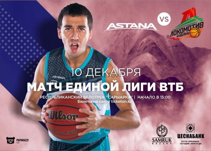 ПБК «Астана» - ПБК «Локомотив»