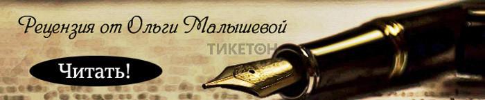 Рецензия от Ольги Малышевой. ZOR