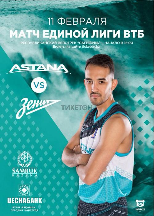 ПБК Астана - БК Зенит