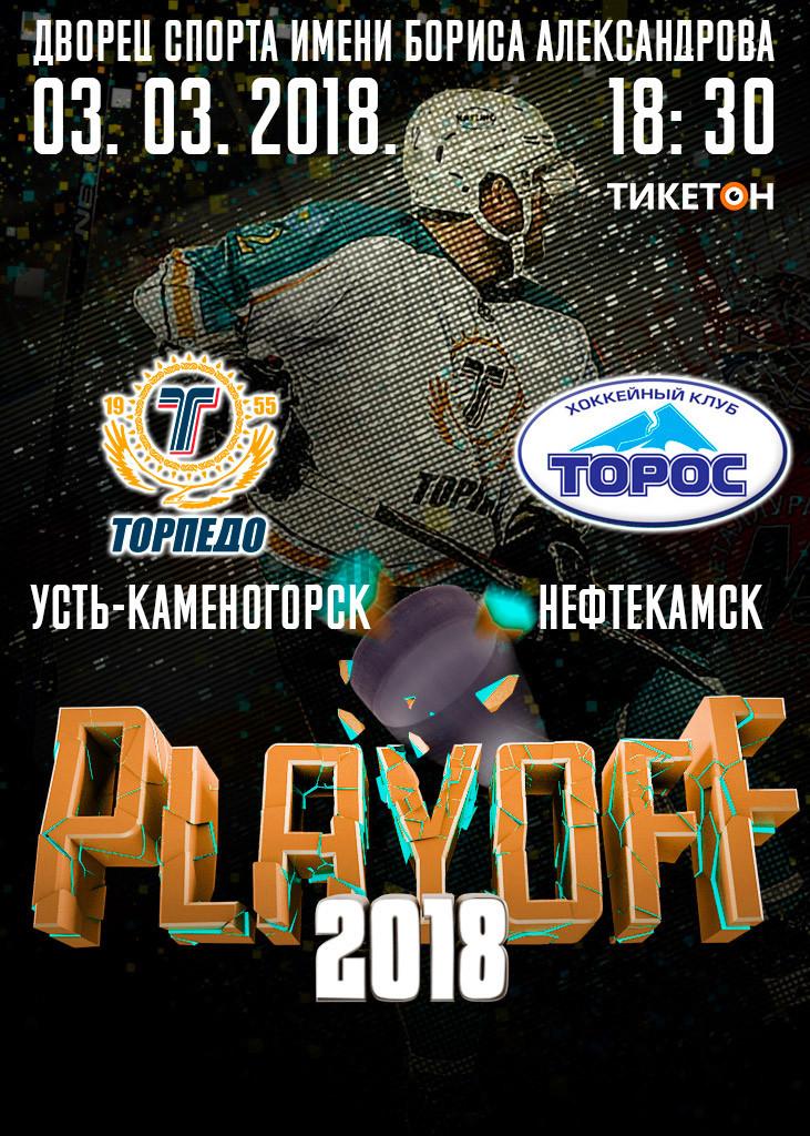 ПЛЕЙ-ОФФ 1/8. ХК Торпедо - ХК Торос