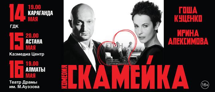 Cпектакль «Скамейка»