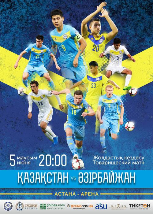 Матч Казахстан - Азербайджан