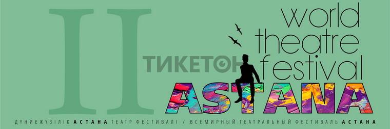 ІІ Всемирный театральный фестиваль «Астана»