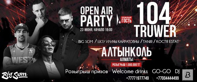 Open Air Party в «Алтын Коль»