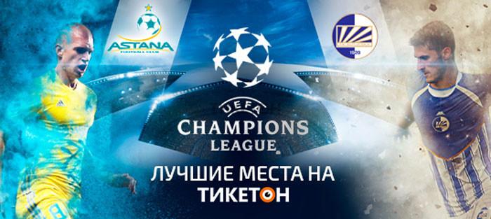 Лига Чемпионов УЕФА.ФК Астана - ФК Сутьеска