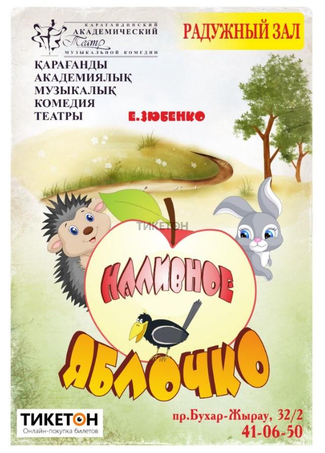 nalivnoe-yablochko