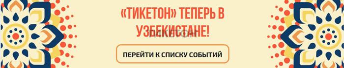 Купить билеты в Узбекистане