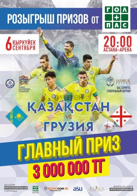 Матч Казахстан - Грузия