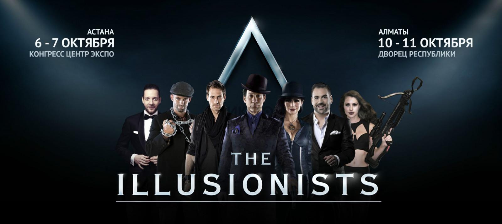 The Illusionists в Казахстане!