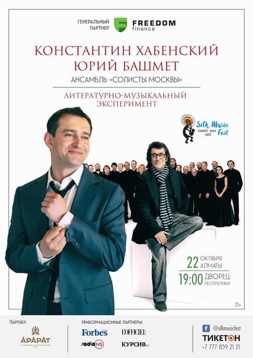 К. Хабенский и Ю. Башмет в Алматы