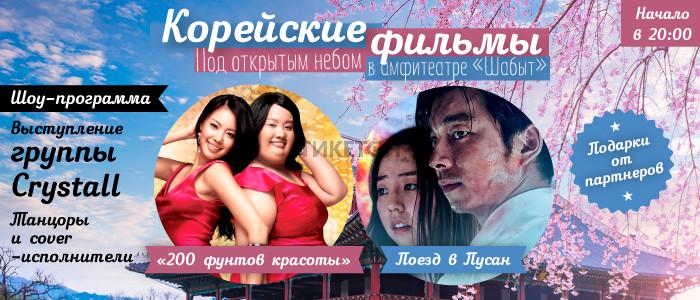 Корейские фильмы под открытым небом