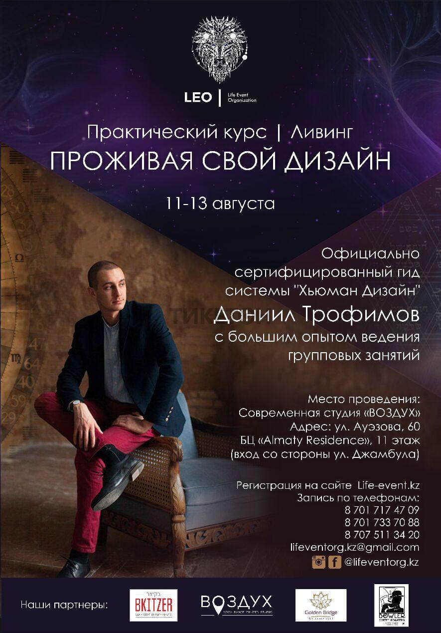 """""""Проживая свой дизайн"""" с Даниилом Трофимовым"""