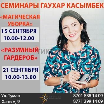 Семинар Гаухар Касымбек «РАЗУМНЫЙ ГАРДЕРОБ»