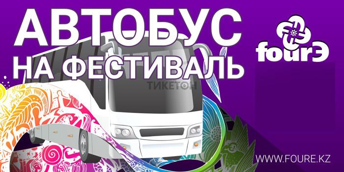 Билеты на автобус фестиваля FourЭ 2018
