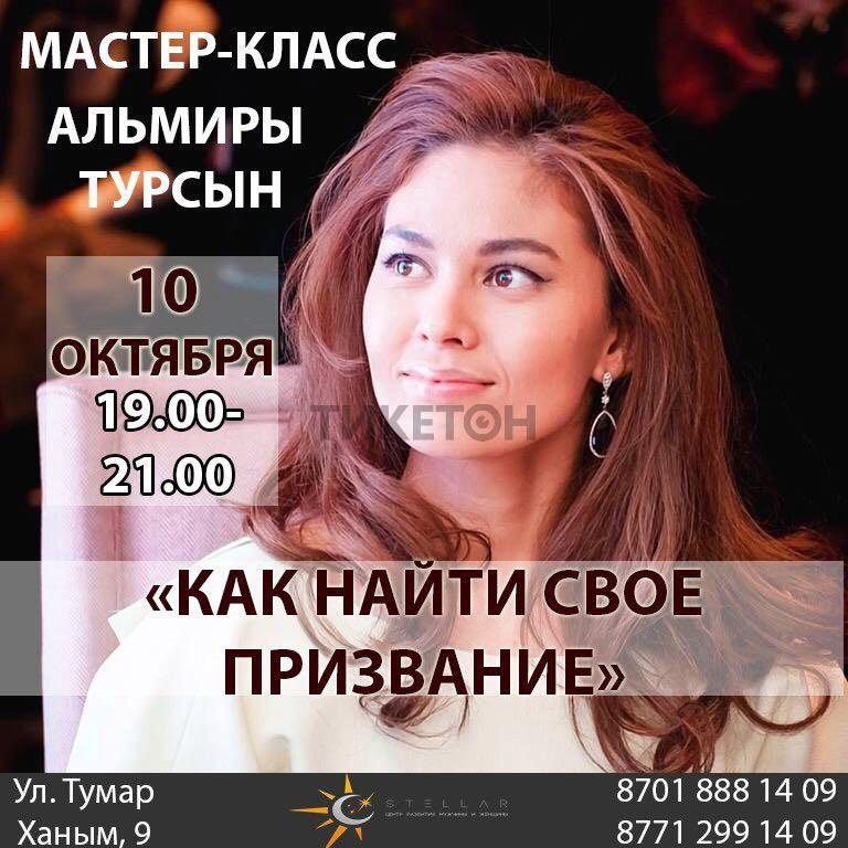 https://ticketon.kz/media/upload/6087u10962_almira-tursyn-kak-nayti-svoye-prizvanie.jpg