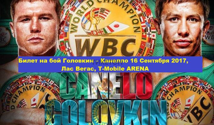 Бой Головкин vs. Канело