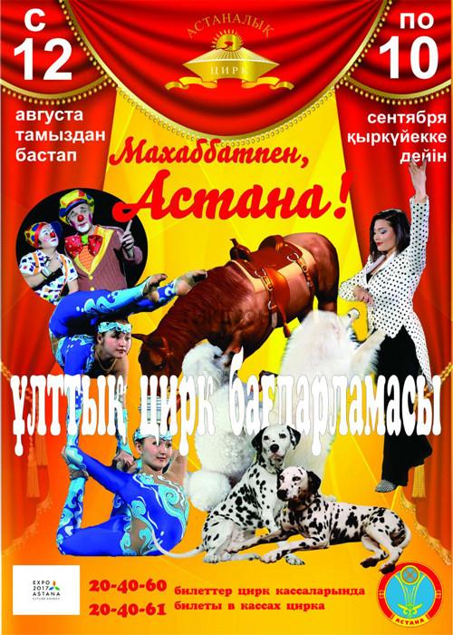 «С Любовью, Астана!»