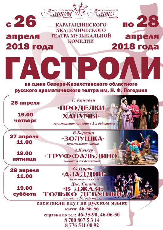 Труффальдино (КАТМК в СКО)