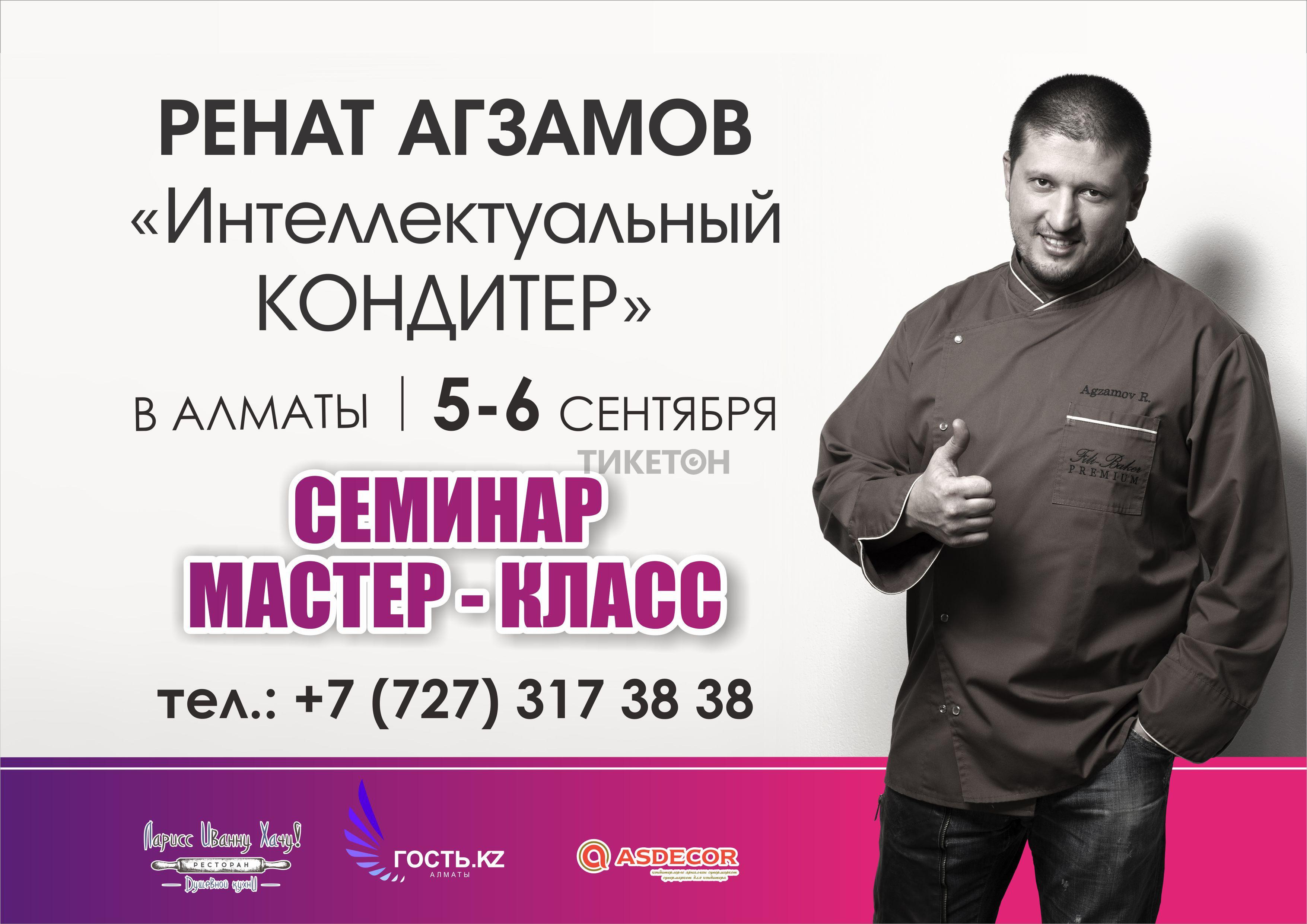 Ренат Агзамов. Интеллектуальный кондитер