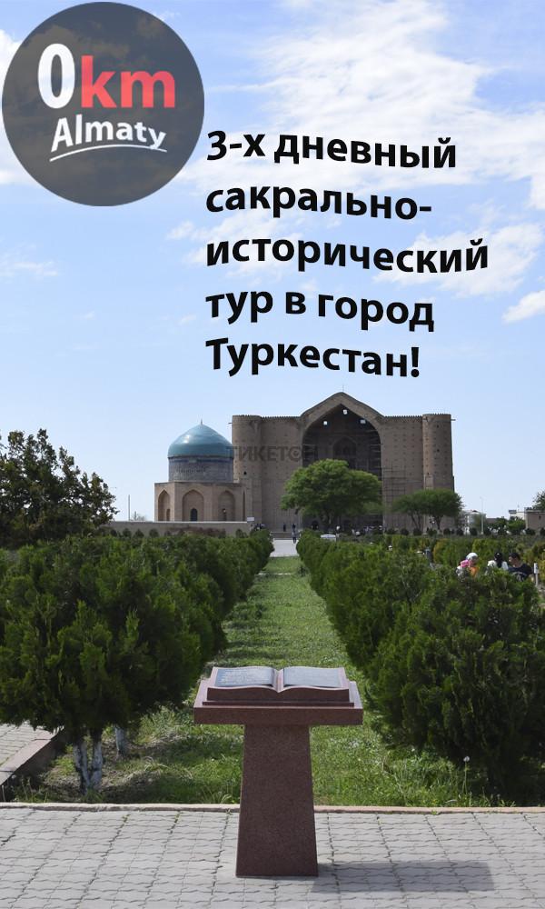 Трехдневный тур в Туркестан