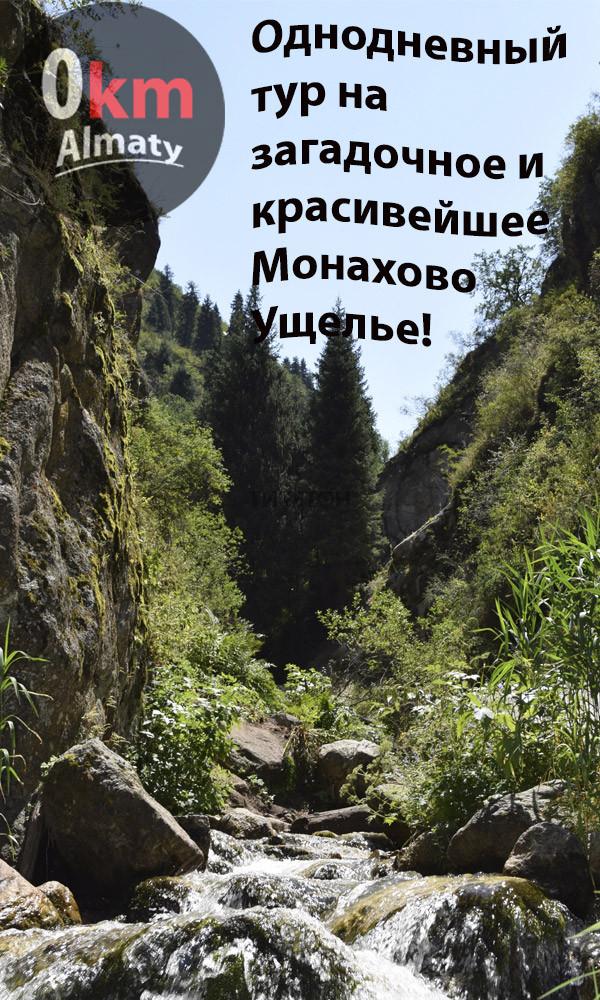 Однодневный тур в Монахово ущелье