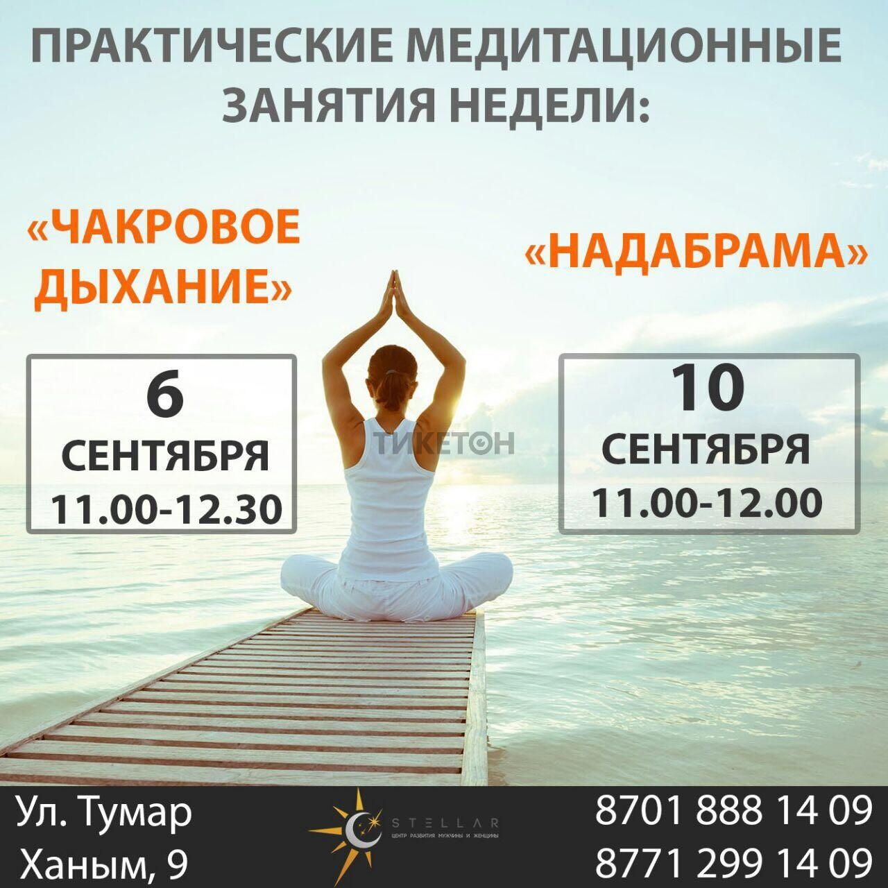 Медитационные  занятия