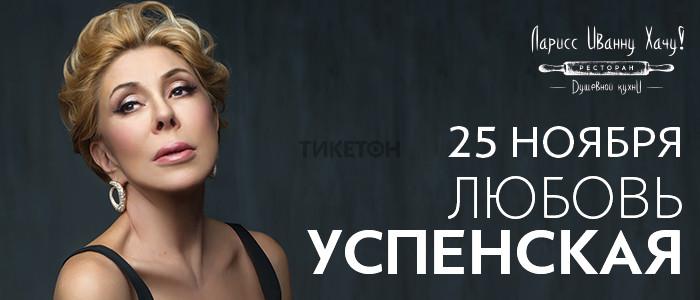 Любовь Успенская в  Алматы