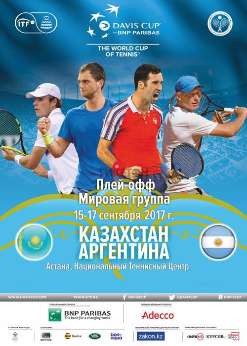 Кубок Дэвиса. Казахстан - Аргентина