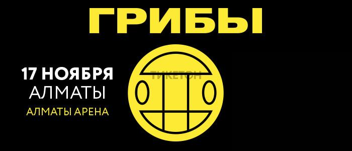 """Группа """"Грибы"""""""