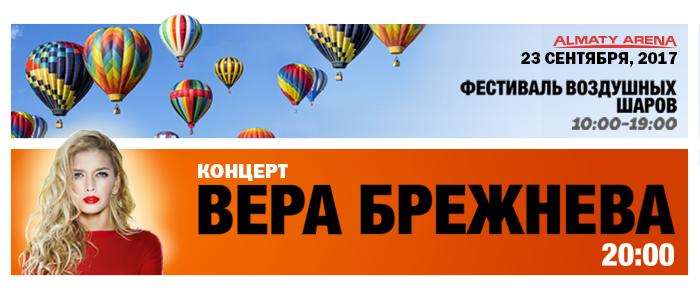 Вера Брежнева в Алматы