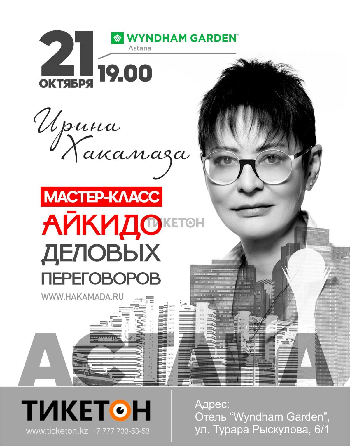 Ирина Хакамада в Астане