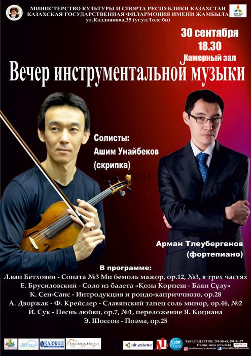 Вечер инструментальной музыки. 30 сентября