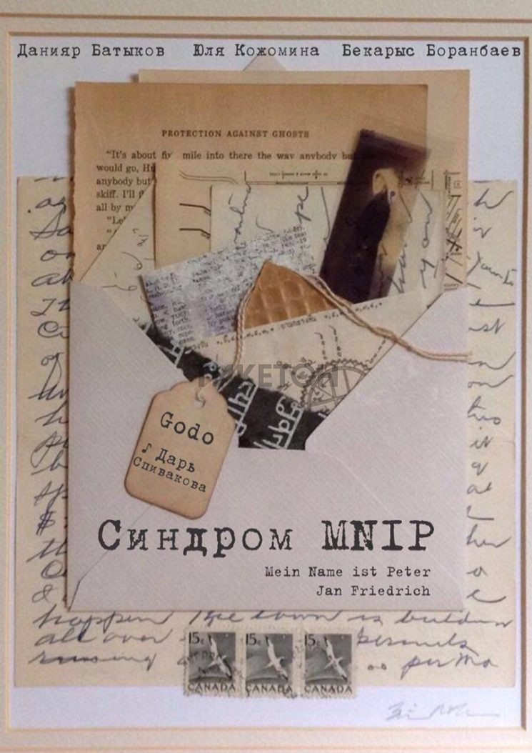 Синдром MNIP