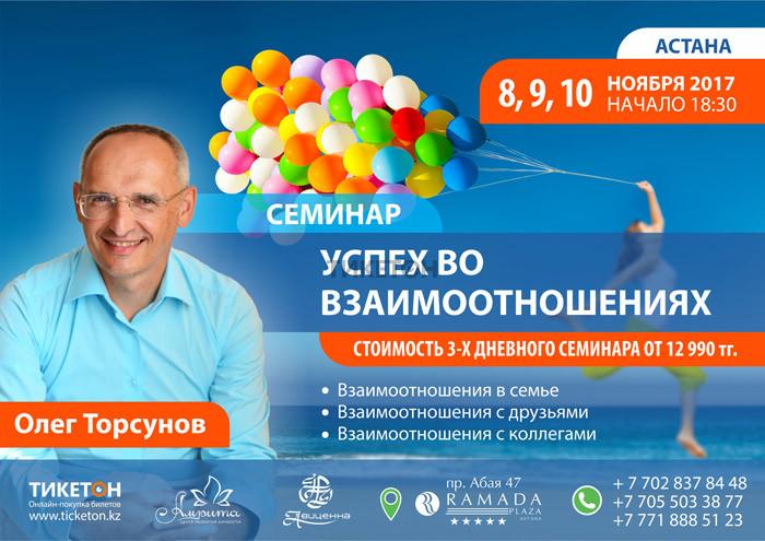 Олег Торсунов. Семинар «Успех во взаимоотношениях»