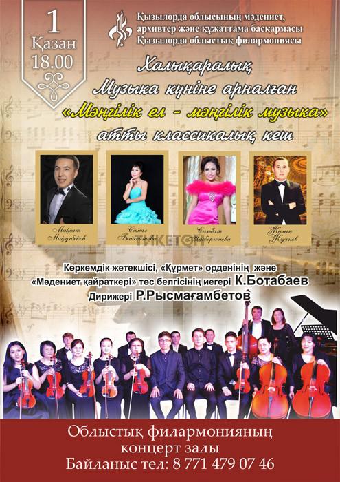 Вечер классической музыки «Мәңгілік ел – мәңгілік  музыка», посвященный международному Дню музыки