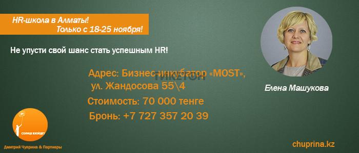 HR школа Елены Машуковой