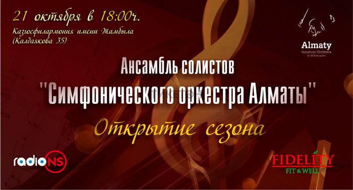 Открытие концертного сезона «Симфонического оркестра Алматы»