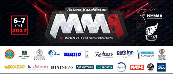 2017年世界综合格斗锦标赛将在阿斯塔纳举行