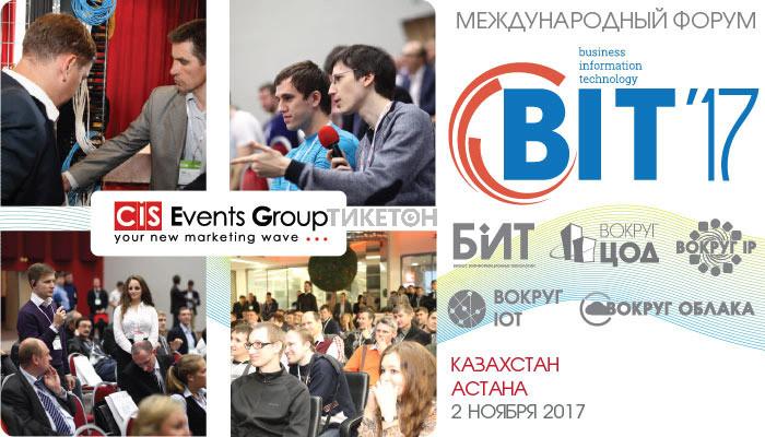 Международный Форум BIT-2017 в Астане