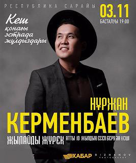 Нұржан Керменбаев