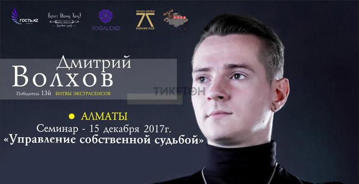 """Семинар """"Управление собственной судьбой"""". Дмитрий Волхов"""