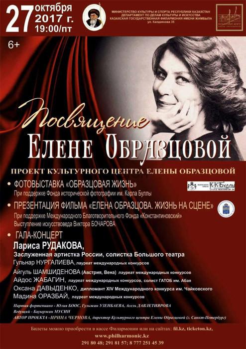 Посвящение Елене Образцовой