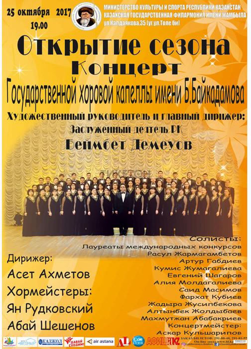 Открытие сезона. Концерт ГХК им. Б. Байкадамова