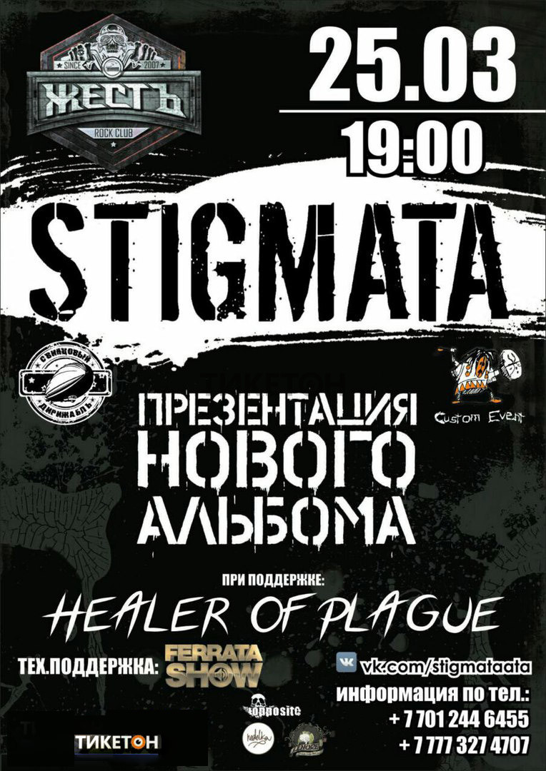 Группа Stigmata