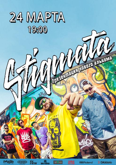 Группа STIGMATA в Караганде