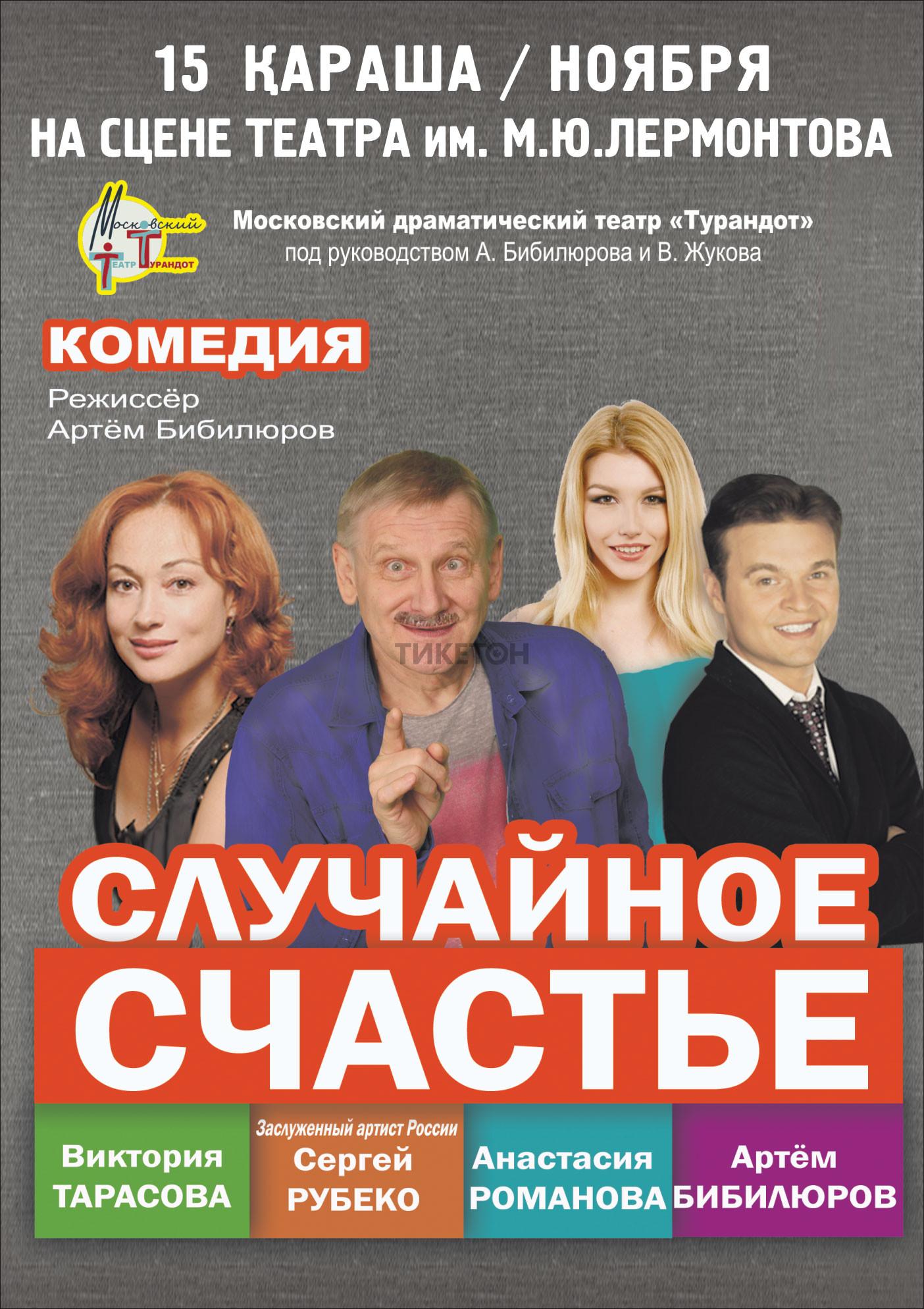 """Комедия """"Случайное счастье"""" в Алматы"""
