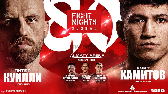 Fight Nights Global 2017