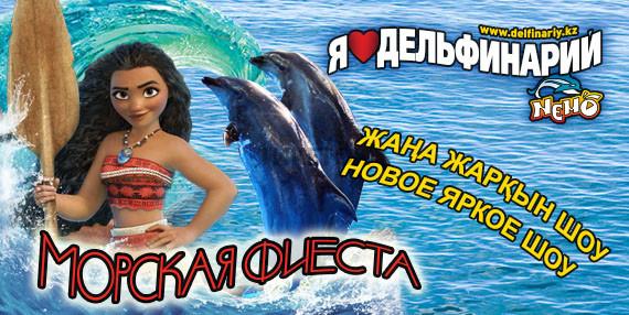 "Шоу ""Морская фиеста"""