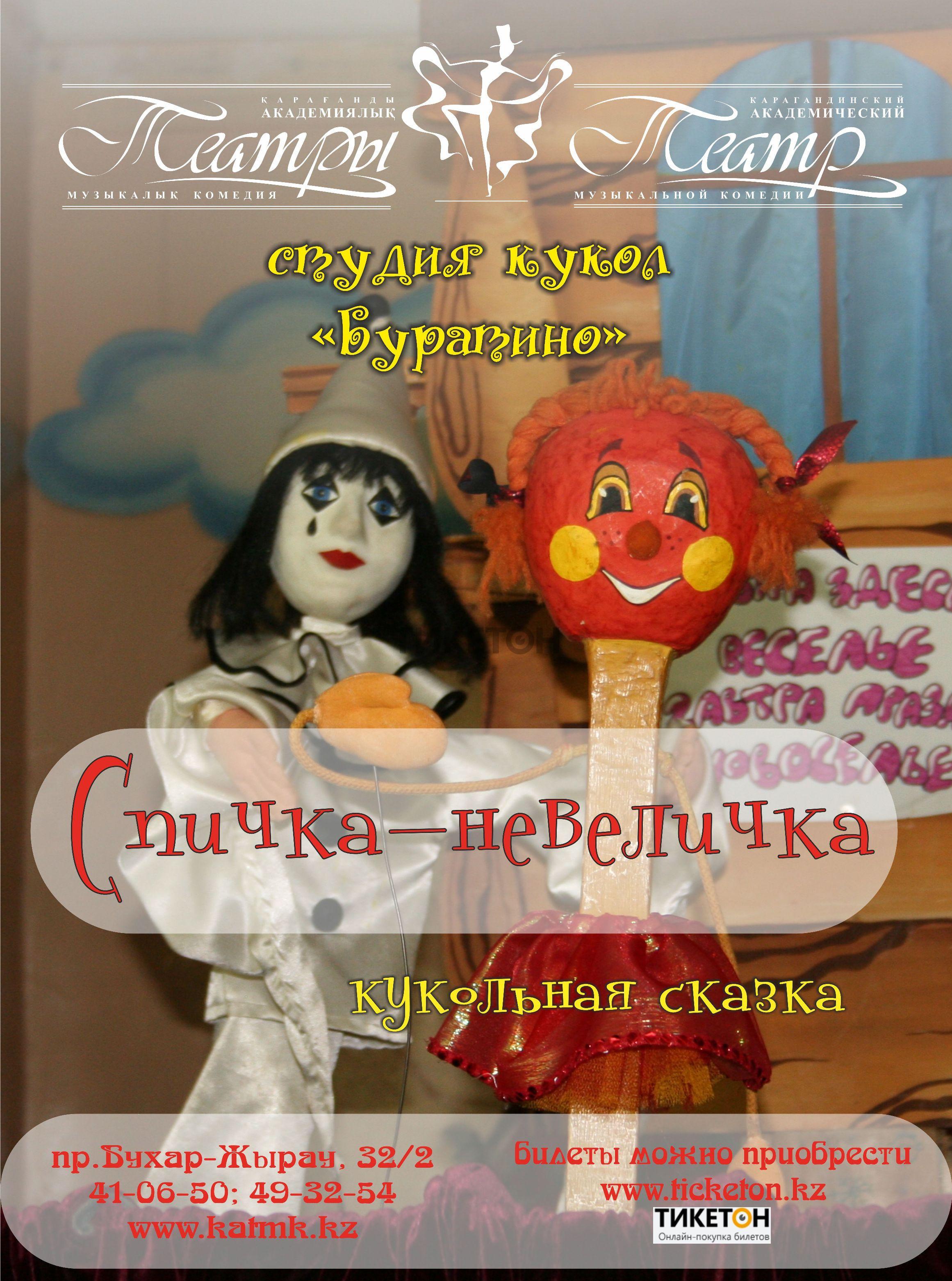 spicka-nevelicka