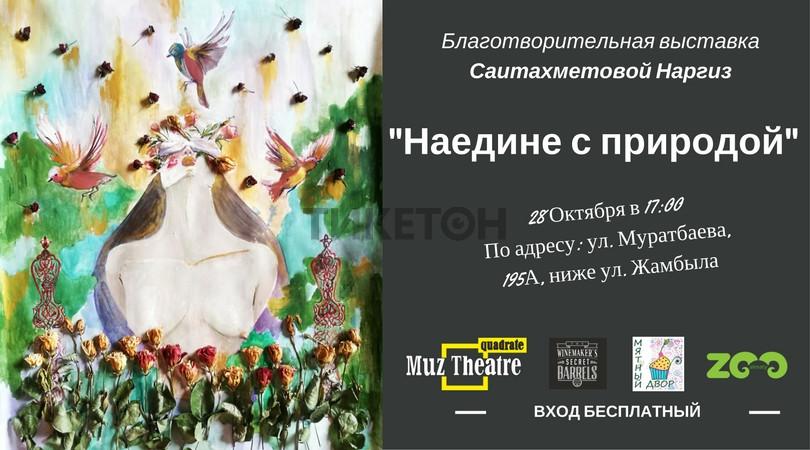 """Благотворительная выставка Наргиз Саитахметовой """"Наедине с природой"""""""